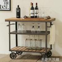 餐車 loft工業風美式鐵藝實木餐車時尚酒水手推車創意移動廚房架餐邊柜