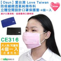 【Osun】愛台灣 Love Taiwan 防疫細緻透氣純棉布料立體空間設計口罩保護套大人版兒童版-4個一入(CE316)