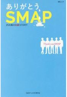 感謝!SMAP!-25年奇蹟般的故事-解散的真相.5人的未來-