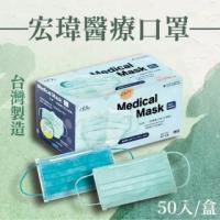 【宏瑋】4盒組-雙鋼印 三層醫療用口罩(50入/盒 多色可選)