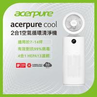 【acerpure】新一代 acerpure cool 二合一空氣循環清淨機(AC551-50W)