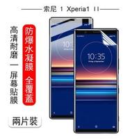 【kingkong】兩片裝 索尼 Sony Xperia 1 II 6.5吋 全屏滿版水凝膜 螢幕保護貼 高清版(貼合保護膜)