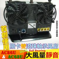 華碩RT-AC68U AC86U R6300 AC15 C9 AX68U 雙胞胎風扇 路由器風扇 酷碼 鋼彈 ZAKUⅡ