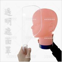 壓克力透明遮面罩-單入(兒童剪髮美髮造型)[99631]
