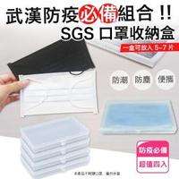 【Imakara】防疫組合-SGS口罩收納盒 加長款超值4入(醫療口罩、健保卡、鑰匙、零錢小物)