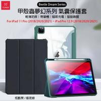 【XUNDD】★夢幻系列★ 三折防撞防摔保護皮套 磁吸充電 For APPLE iPad pro 11吋 / 12.9吋 (2018、2020、2021共用款)