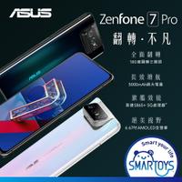 【原廠認證福利品】華碩 ASUS ZenFone 7 Pro  6.67吋鏡頭翻轉智慧手機 (8G / 256GB)