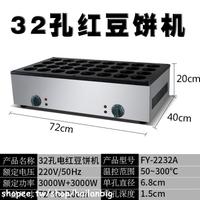 【現貨免運】台灣110V紅豆餅機32孔商用車輪餅機臺灣電熱紅豆餅機紅豆餅烤餅機