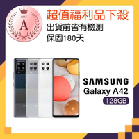 【SAMSUNG 三星】福利品 Galaxy A42 5G 8G/128G