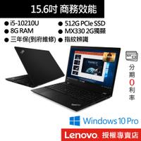 Lenovo 聯想 ThinkPad T15 20S6S02600 i5/8G/512G 15吋筆電[聊聊再優惠]
