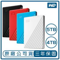 新款WD My Passport 4TB 5TB 2.5吋 行動硬碟 隨身硬碟 外接式硬碟 原廠公司貨 原廠保固 自動備份 4T 5T