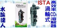 【水族達人】ISTA《渦輪式高效率CO2溶解器》動力式葉片專利設計