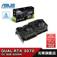 【ASUS 華碩】 DUAL RTX2060 O6G DUAL RTX 3070-O8G 顯示卡 單買