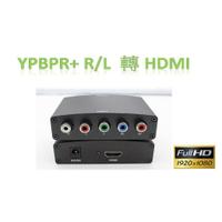 最新版本  色差轉HDMI 1080P 3D YPbPr轉HDMI XBOX Wii PS2 DVD 遊戲機 色差線