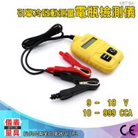 儀表量具 電瓶檢測器 電錶儀錶 啟動馬達 壽命 電瓶 電壓 電池 BA 汽機車電瓶檢測器