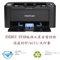 【PANTUM】P2500W WIFI/手機行動列印 無線黑白雷射印表機