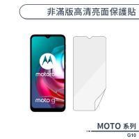 MOTO G10 高清亮面保護貼 Motorola 保護膜 螢幕貼 軟膜