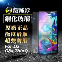 【o-one㊣鐵鈽釤】LG G8X ThinQ 半版9H鋼化玻璃保護貼