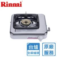 【林內】台爐式傳統不銹鋼單口爐RTS-1ND(全國安裝)