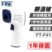 【FDK 福達康】額溫槍 FT-F41 紅外線體溫計 電子體溫計 槍型