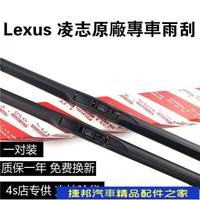 【原裝】Lexus 凌志 雨刮器 ES200 ES300h NX300 IS RX GS LS 雷克薩斯原廠 軟骨雨刷片