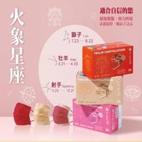 【南六】醫用星座彩色口罩-火象星座任選3款(30入/盒)