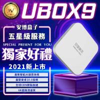 【送獨家豪禮】VIP五星級服務 UBOX9 安博盒子 X11 pros PRO2 X950 電視盒 機上盒 安博 生日