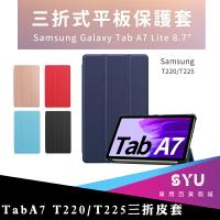 SAMSUNG Galaxy Tab A7 8.7吋 Lite LTE T220 T225 三折皮套 平板皮套 皮套
