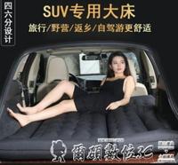 車載充氣床旅行床墊車床SUV豐田RAV4普拉多霸道漢蘭達車后備箱充氣床LX 清涼一夏特價