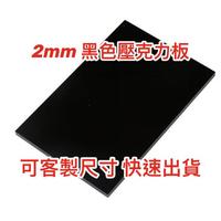 【現貨】厚度2mm 黑色不透光壓克力板 A4尺寸壓克力板 黑色倒影板 現貨供應可超商取貨