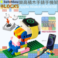 SwitchEasy BLOCKS DIY 樂高 積木 手錶架 手機架 適用於Apple Watch 6/5/4/SE
