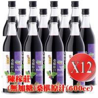 【金豆購】陳稼莊 (無糖) 桑椹汁原汁(600cc) 12瓶