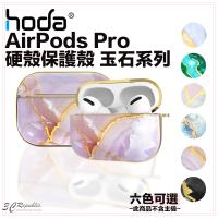 hoda 硬殼 Apple 防摔殼 耳機 保護殼 玉石 系列 大理石紋 適用於AirPods Pro