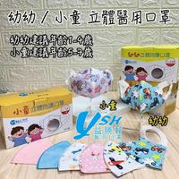 YSH益勝軒 小童3D立體醫療口罩 幼幼3D立體醫療口罩  50入/盒
