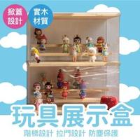【質感實木+壓克力】防塵模型展示盒 置物盒 扭蛋娃娃公仔收納 收藏盒 原木耐用-小