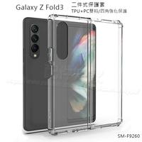 【四角雙料】Samsung Galaxy Z Fold 3 5G 7.6吋 四角加厚TPU+PC防摔套/雙料透明/高清手機保護殼/SM-F9260-ZW