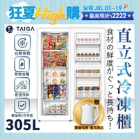【TAIGA 大河】全新福利品★大霸王★305L免除霜直立式冷凍櫃(CB1072)