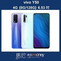 (免運+贈玻璃貼+空壓殼) vivo Y50 (8/128GB) /6.53吋/指紋辨識/臉部解鎖/雙卡雙待機【馬尼通訊】