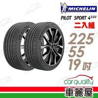 【Michelin 米其林】PILOT SPORT 4 SUV PS4SUV 運動性能輪胎_二入組_225/55/19(車麗屋)