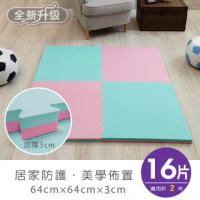 【Apengu】玩轉創意加厚3CM雙色大巧拼地墊-附贈邊條(16片裝-適用2坪)