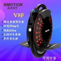 電動獨輪車 INMOTION樂行天下V8F平衡車獨輪成年上班代步越野高速版電動單輪