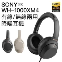 【SONY 索尼】WH-1000XM4(2020新一代無線降躁耳機)