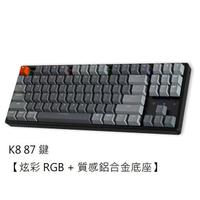 Keychron K8 80% 無線機械鍵盤 【炫彩 RGB + 質感鋁合金底座】