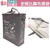 日本SENKO史努比Clean L薄型衣物收納袋收納盒收納箱麻布提袋