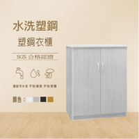 【澄品】塑鋼衣櫃(寬86深60高100)