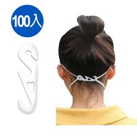 S型口罩調節減壓掛勾 100入組 加長口罩 口罩固定 口罩神器 耳朵不痛 大人小孩多種口罩適用