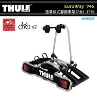 【露營趣】新店桃園 THULE 都樂 945 EuroWay 拖車球式腳踏車架(2台)-7PIN 攜車架 自行車架 單車架 置物架 旅行架