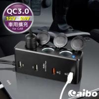 【aibo】AB435Q3 QC3.0車用擴充快速充電器(4USB孔+3點菸孔)