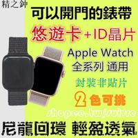 ★免運2色可選 悠遊卡兼門禁錶帶 適用Apple Watch內置悠遊卡+ID晶片蘋果手錶5代/4/3★