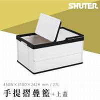 FB-4531HL 手提摺疊籃+上蓋 整理箱 收納箱 置物箱 工業風